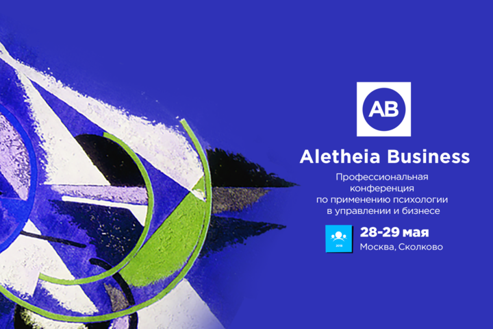 Конференция Aletheia Business RIT 2018