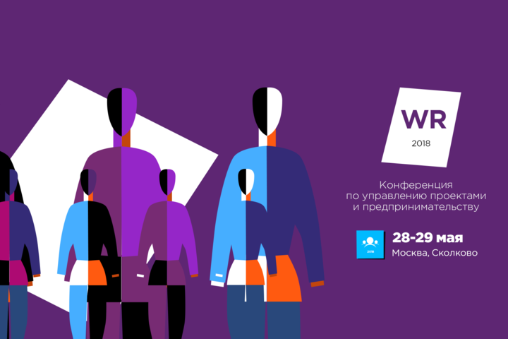 Конференция WhaleRider RIT 2018