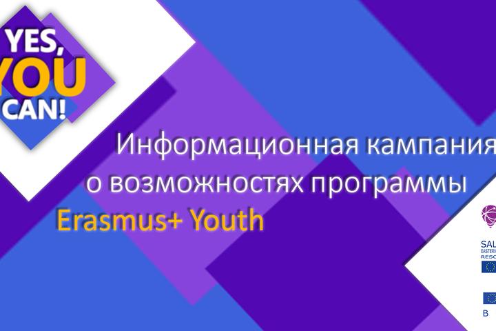 Yes, you can! Все о волонтерской грантовой программе Erasmus+ Youth