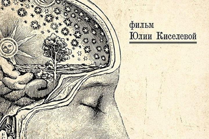 Мозг.Вторая вселенная