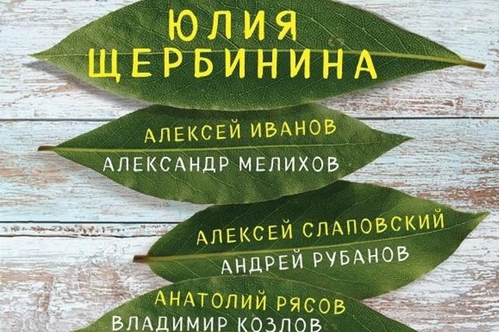 Дискуссия по книге Юлии Щербининой «Довольно слов. Феномен языка современной российской прозы»