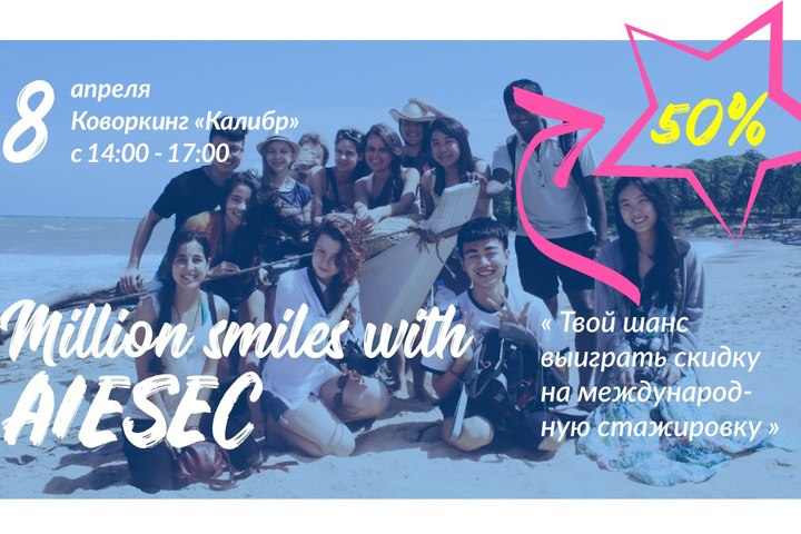 Million smiles with AIESEC