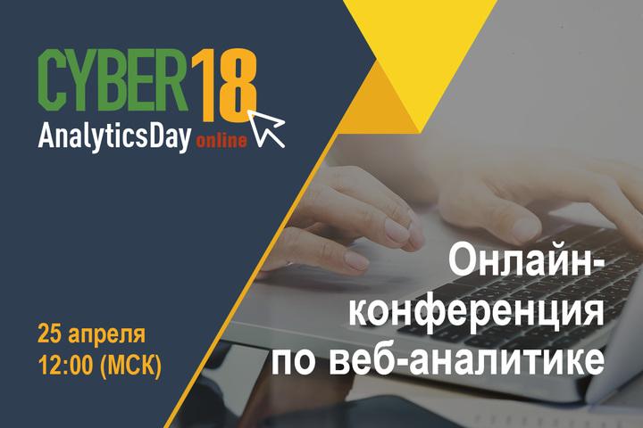 Онлайн-конференция по веб-аналитике CyberAnalyticsDay 2018