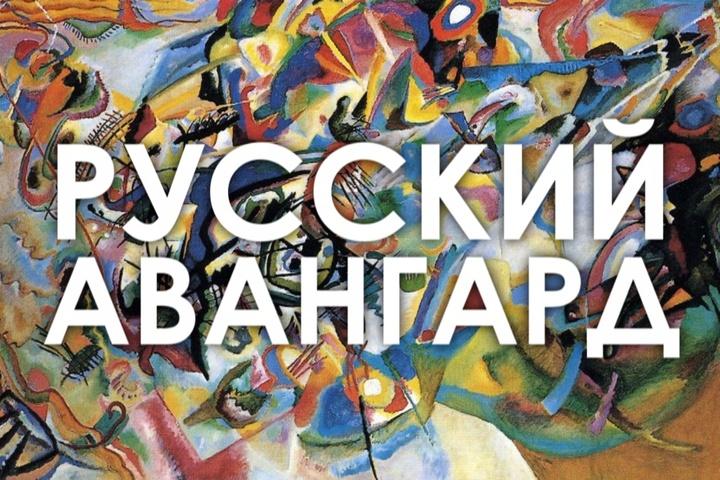 Русский авангард. От эстетики символизма к революции абстракционизма