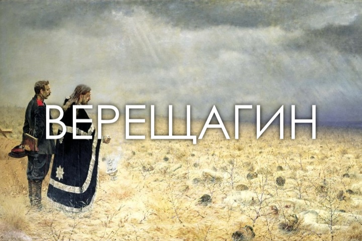 Василий Верещагин. Путешественник с кистью в руках
