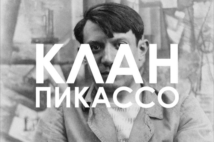 Клан Пикассо. Любовь, измены, деньги