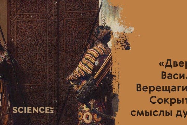 Восток и Запад. «Двери» Василия Верещагина. Сокрытые смыслы души