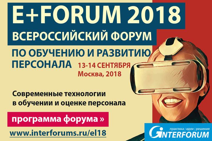E+ Forum 2018. Форум по обучению и развитию персонала