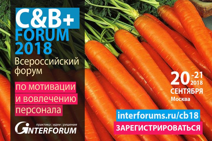 С&B+ FORUM 2018. Всероссийский форум по мотивации и вовлечению