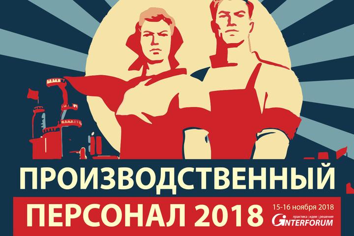Производственный персонал 2018. II Всероссийский HR-форум