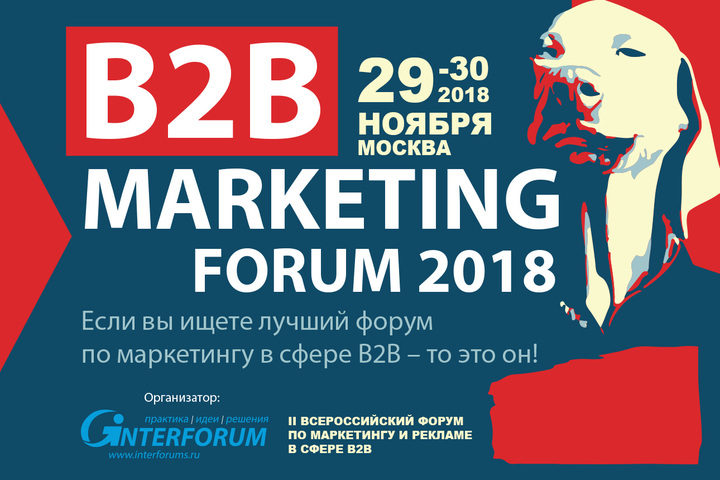 B2B Marketing Forum 2018. II Всероссийский форум по маркетингу