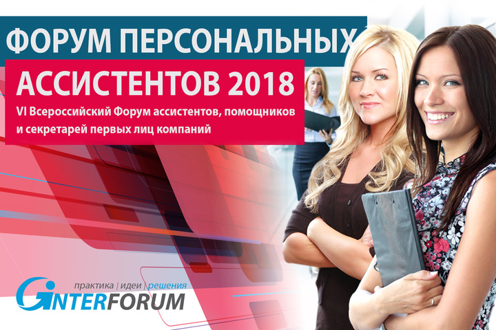 Форум Персональных Ассистентов 2018