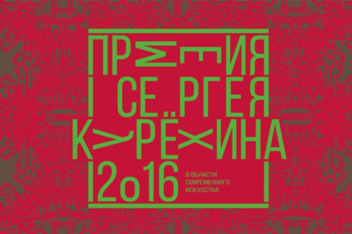 Выставка номинантов Премии им. Сергея Курёхина 2017
