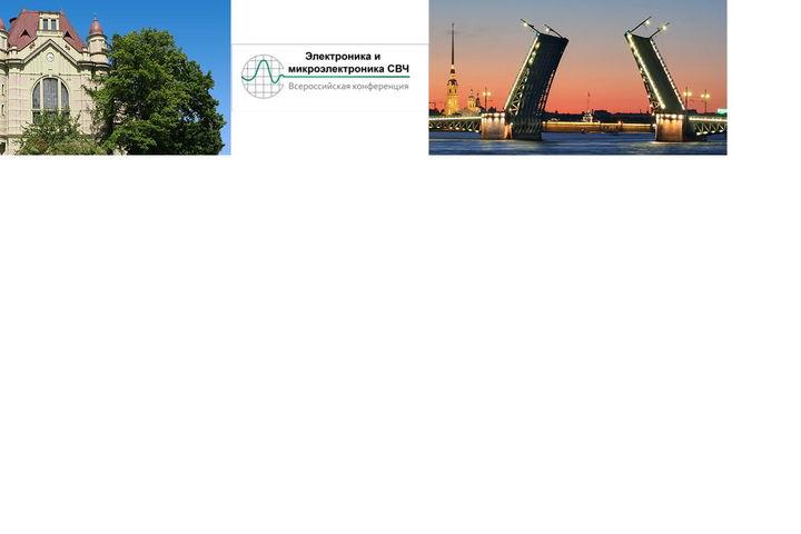 VII Всероссийская научно-техническая конференция «Электроника и микроэлектроника СВЧ»