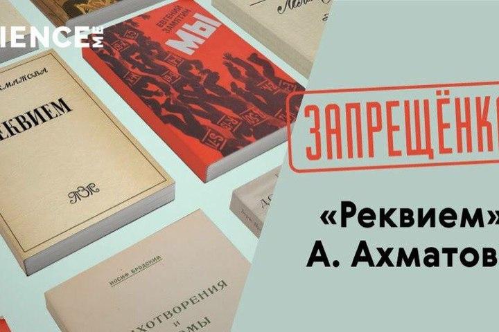 """Запрещёнка. А. Ахматова """"Реквием"""""""