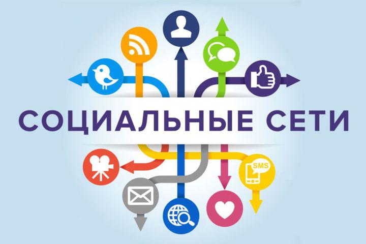 Маркетинг в социальных сетях (SMM)
