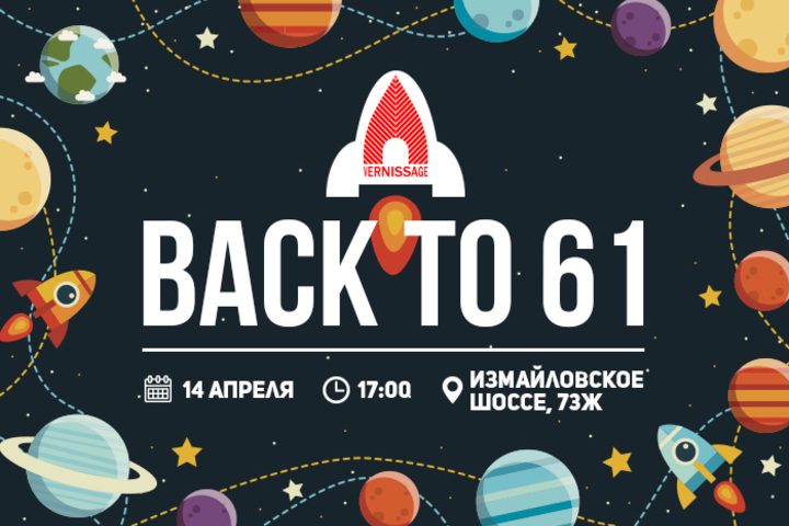 Back to '61 Party