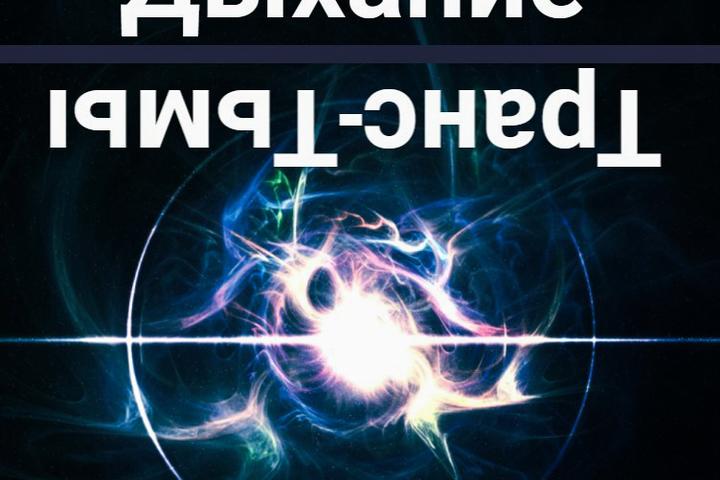 Лекторий «Россия Вечная» — Дыхание Транс-Тьмы