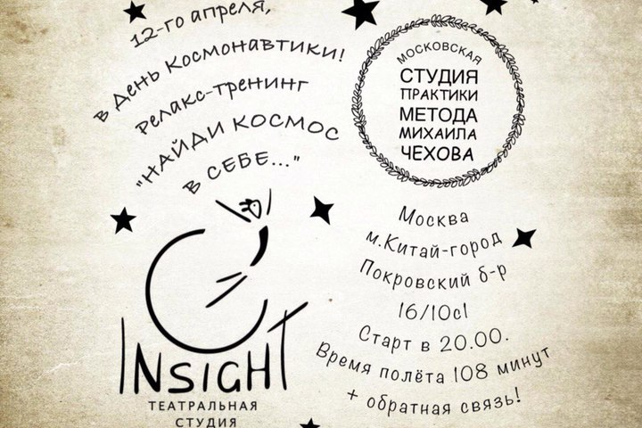 """12 апреля в 20:00. Тренинг """"Найди космос в себе"""""""