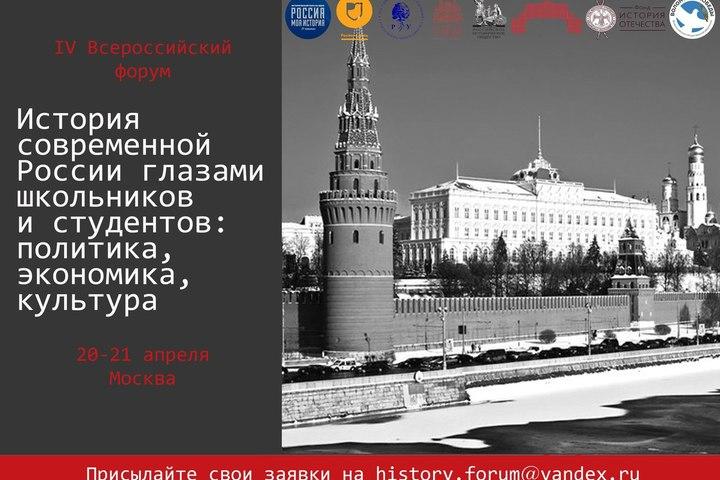 Открытие IV Всероссийского форума «История современной России глазами школьников и студентов»