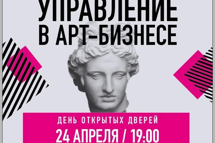 День открытых дверей магистерской программы «Управление в арт-бизнесе»