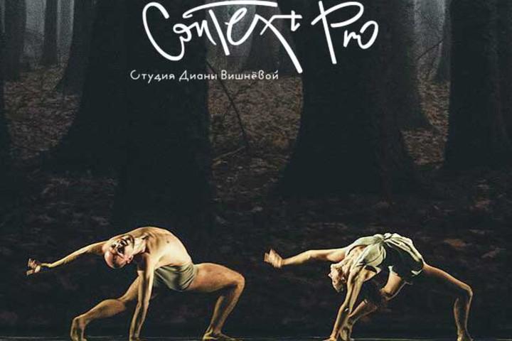 Репертуар Сиди Ларби Шеркауи. Мастер-класс по contemporary dance от Вирджинии Хендриксен