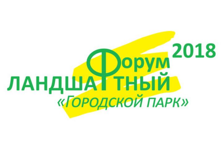 """Ландшафтный форум """"Городской парк -2018"""" часть 1"""