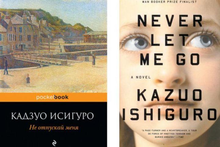 Обсуждение книги Кадзуо Исигуро «Не отпускай меня». Дискуссии с Книжныйгид.org