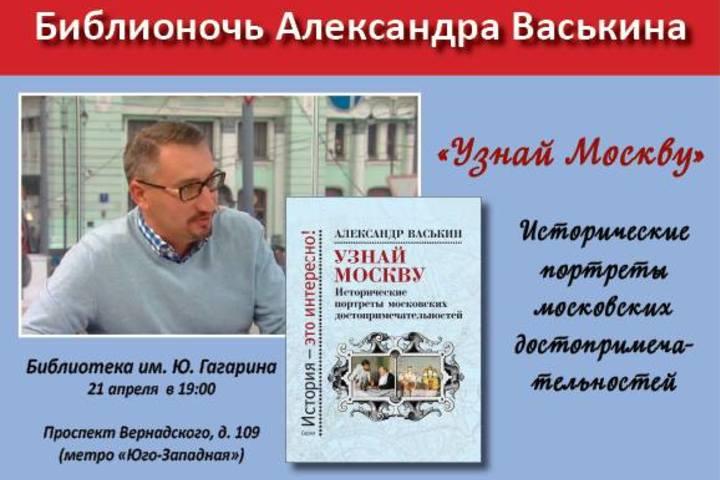 Презентация новой книги Александра Васькина в рамках Библионочи-2018
