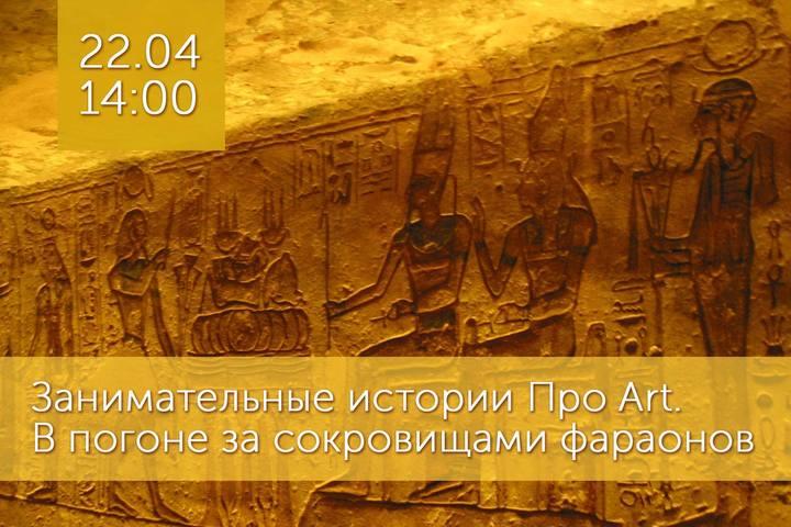 Занимательные истории Про Art. В погоне за сокровищами фараонов
