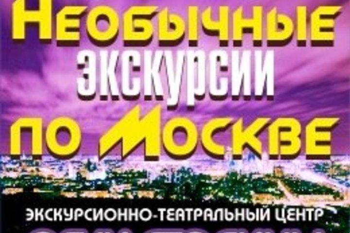 Тверской бульвар. История и тайны