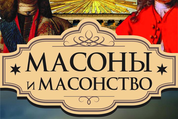 Масоны и масонство. Три века в Москве