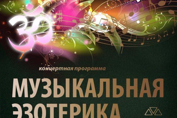 Музыкальная эзотерика