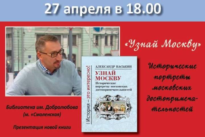 Презентация новой книги москвоведа Александра Васькина