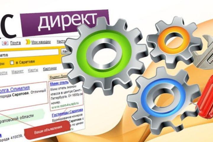 "Семинар ""Яндекс Директ для предпринимателей"""