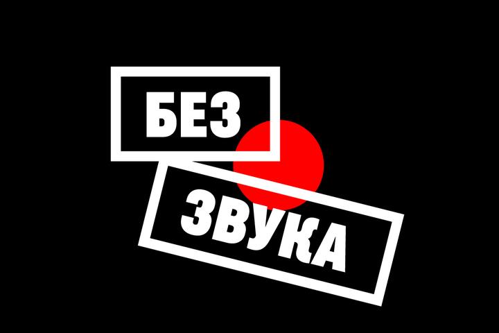 """Фестиваль музыки """"Без звука"""""""