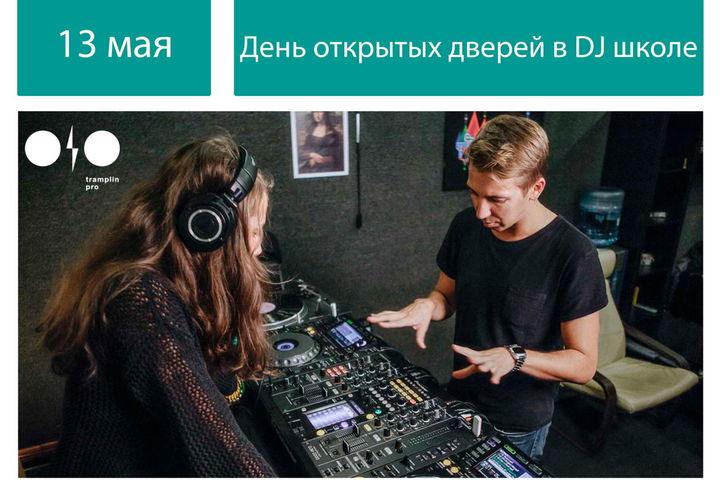 DJ школа: День открытых дверей в Санкт-Петербурге