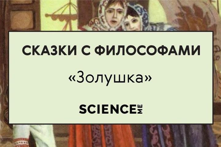 "Майские сказки с философами.""Золушка"" Ш. Перро"