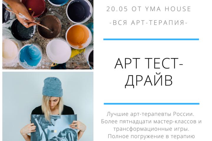 """Арт-психологический фестиваль """"АРТ тест-драйв"""""""