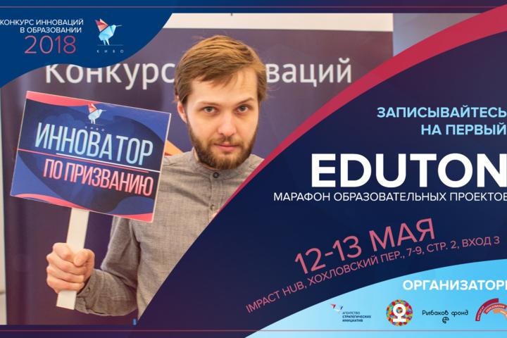 Eduton КИвО & Юниум - марафон образовательных проектов