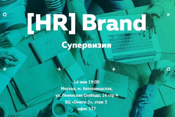 Супервизия HR-бренд