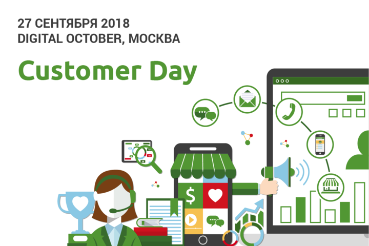 Future Business: Customer Day 2018