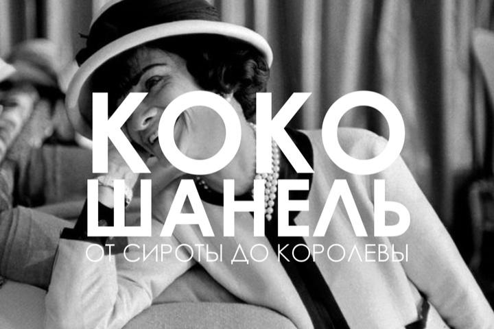 Коко Шанель. От сироты до королевы