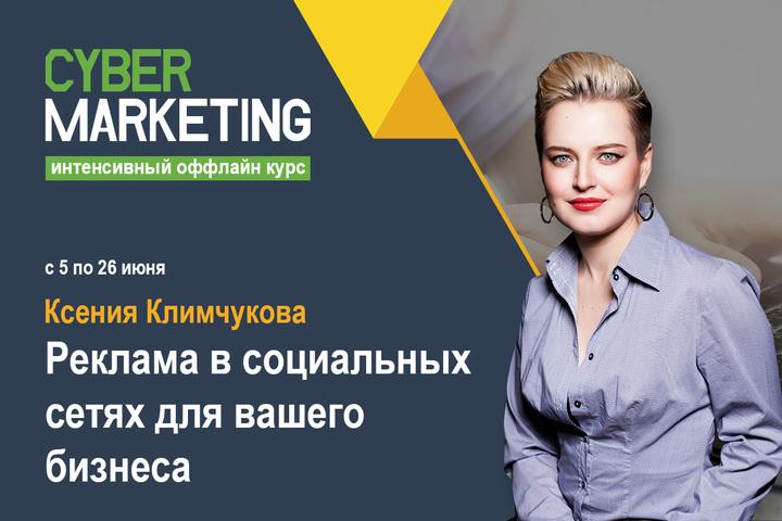 Реклама в социальных сетях для вашего бизнеса