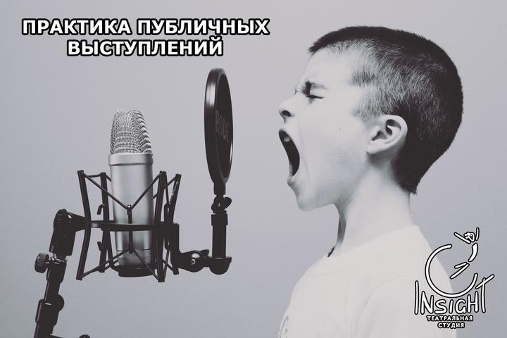 """10 мая в 20:00. Тренинг """"Практика публичных выступлений."""""""