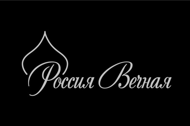 Клуб «Россия Вечная»