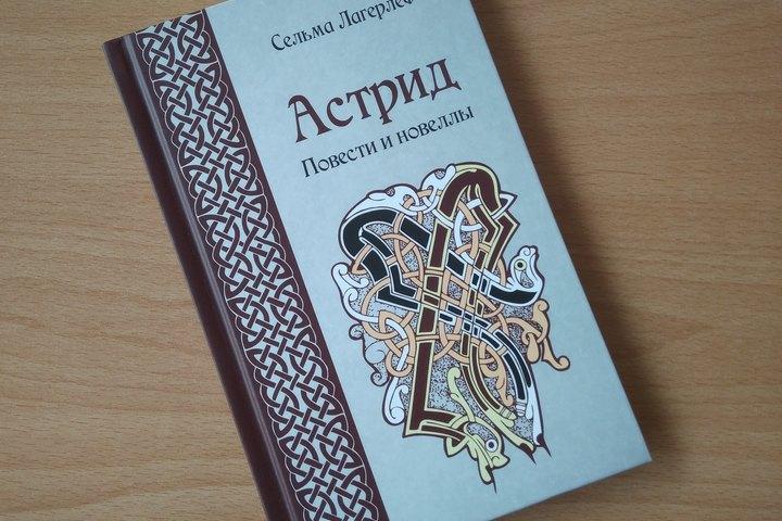 Презентация новой книги Сельмы Лагерлёф