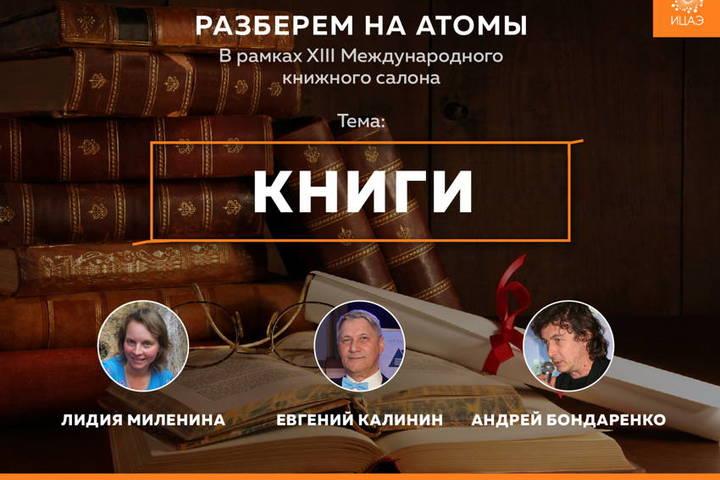 """Книжный салон: научно-популярное ток-шоу """"Разберём на атомы"""", тема Книги"""""""