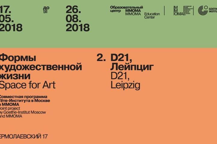 Открытие выставки «Формы художественной жизни»: пространство D21