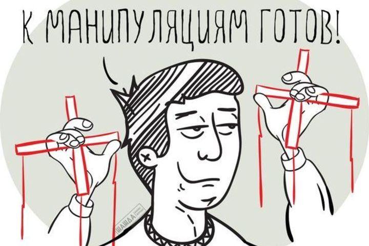 """Игра """"Психологическая мафия"""""""